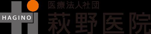 医療法人社団 萩野医院